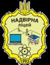 """Надвірнянський ліцей """"Престиж"""" Надвірнянської міської ради"""